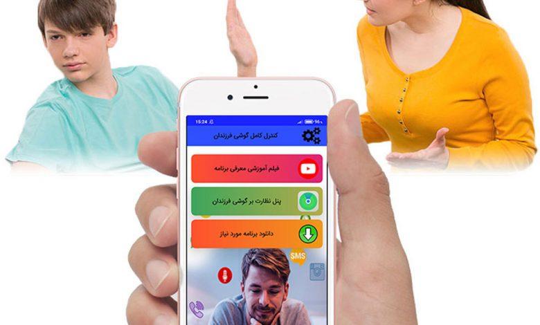 نرم-افزار-کنترل-گوشی-فرزندان-و-شنود-گوشی-از-راه-دور-spy-android-app